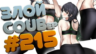 ЗЛОЙ BEST COUB Forever #215 | anime amv / gif / mycoubs / аниме / mega coub