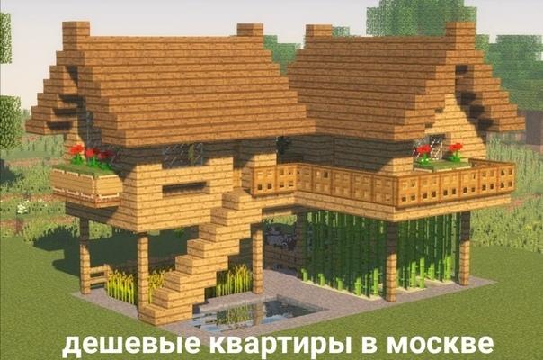 как построить начальный и красивый дом в майнкрафт #3