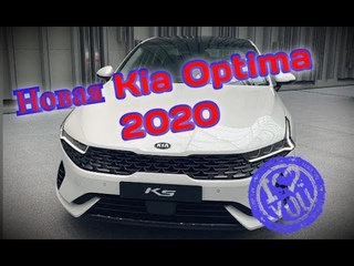 НОВАЯ КИА ОПТИМА 2020/Kia Optima (K5)