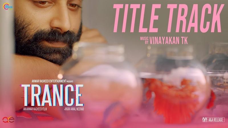 TRANCE Malayalam Movie| Title Track Music by Vinayakan TK | Fahadh Faasil | Anwar Rasheed | Official