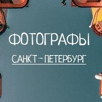 Фотографы | Санкт-Петербург | Питер | ТФП/TFP