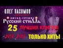 Олег Пахомов Русский Стилль 25 - Лучших клипов 2017-2018
