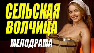 Только одиноким!!  - СЕЛЬСКАЯ ВОЛЧИЦА - Русские мелодрамы новинки смотреть онлайн 2021