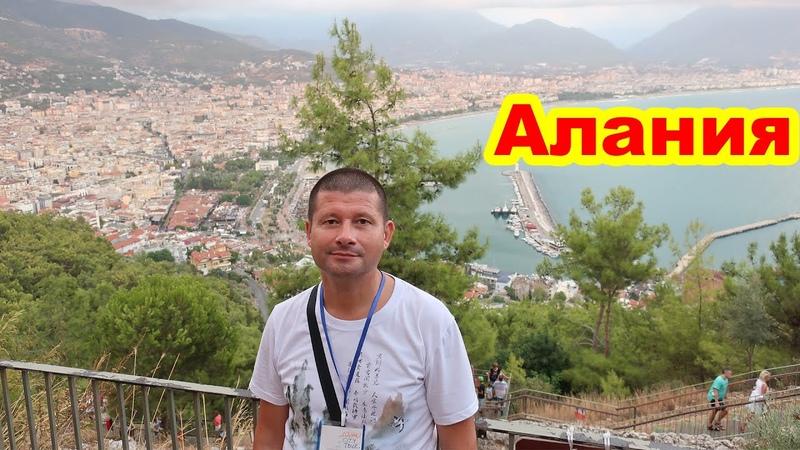 Обзорная экскурсия по Алании Турция