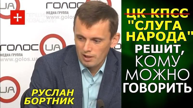 В Украине борются с призраком коммунизма глядя на себя в зеркало Руслан Бортник
