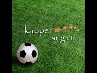 Ставки на спорт,футбол Лига чемпионов 8 апреля