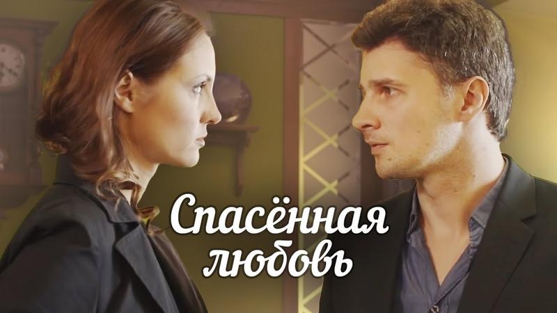 Спасенная любовь 1 серия