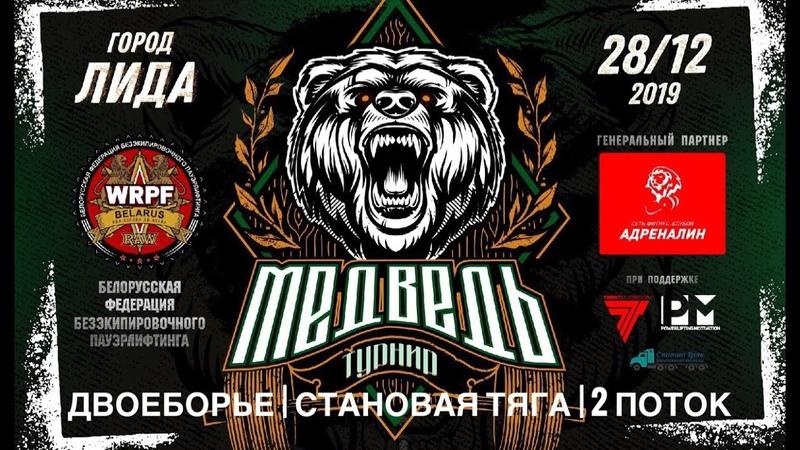 Турнир Медведь Двоеборье Становая тяга 2 поток 28 12 2019 Лида