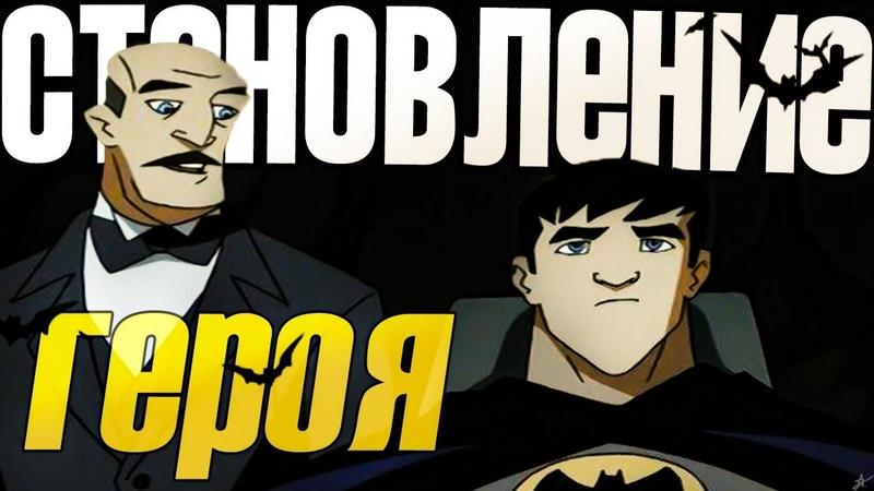 The Batman 2004 Становление Темного рыцаря