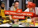 Первый гастрономический фестиваль в Томске