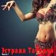 Мировая Песня - Tugan Yak
