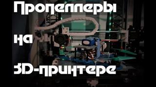 Fusion 360: Пропеллеры для квадрокоптера на 3д-принтере