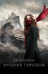 Хроники хищных городов (Mortal Engines, 2018): Всё о фильме на ivi