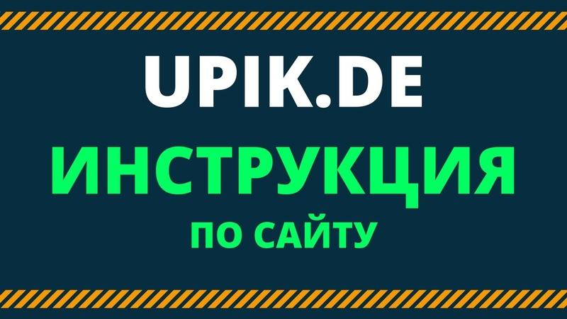 Инструкция по сайту UPIK DE Возрождённый СССР Сегодня смотреть онлайн без регистрации