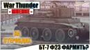 War Thunder БТ 7 Ф32 ОБЗОР И МНЕНИЕ Паша Фриман