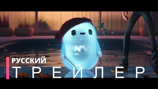НЕИСПРАВИМЫЙ РОН | Русский трейлер (мультфильм 2021)