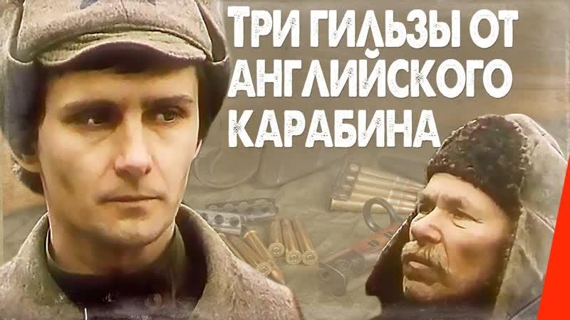 Три гильзы от английского карабина 1983 СССР драма 720p via Skyload