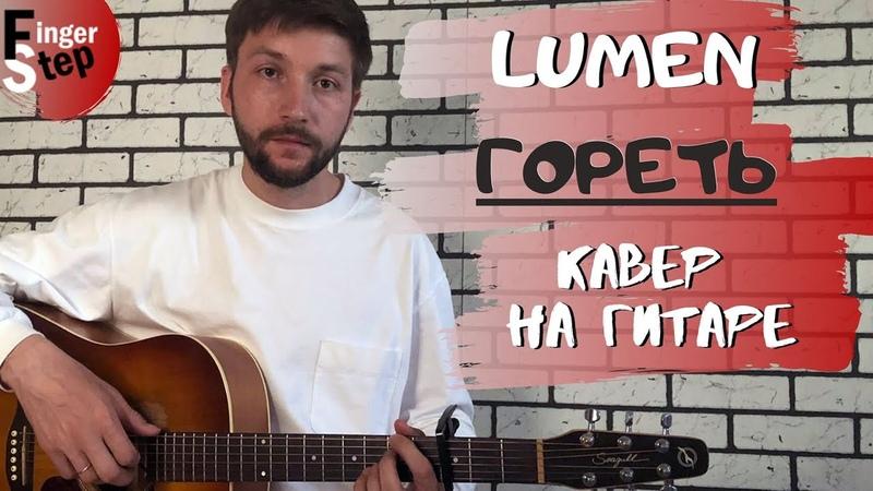 Lumen Люмен Гореть АКУСТИКА Fingerstyle Кавер на гитаре By FingerStep Табы