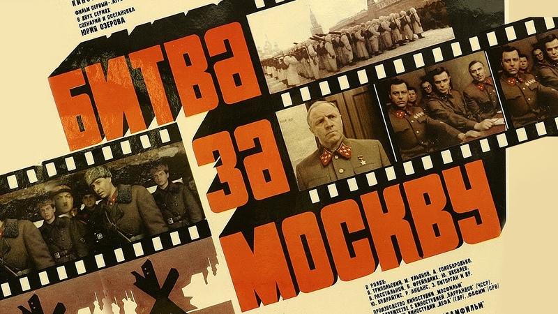 Битва за Москву Тайфун Серия 1 военный реж Юрий Озеров 1985 г