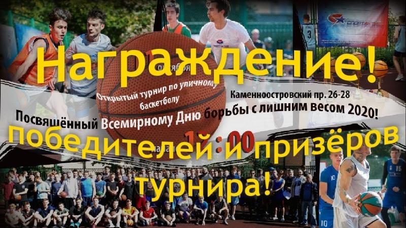 Награждение победителей и призёров Баскетбол 4 х 4