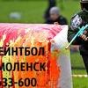 Пейнтбол в Смоленске 633-600
