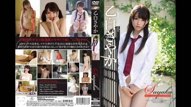 Sayaka Otoshiro 乙白さやか Sayaka White Angelic Doll REBD