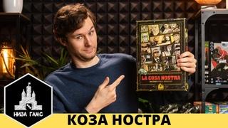 Самая жесткая настольная игра! Коза Ностра наконец в России.