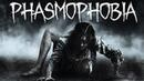 Phasmophobia game horror хоррор призрак крик истерика ужас страх угар 18 игра P H A S M O P H O B I A - In A Nutshell
