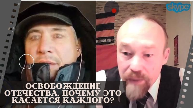 Освобождение Отечества Почему это касается каждого 19 11 2020 Равиль Гарифуллин и Олег Богатырёв