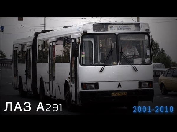 Ушедшие в историю Автобус ЛАЗ А291 Gone down in history Bus LAZ A291