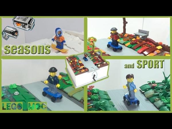 LEGO seasons and sport   самоделка (механизм)1   Часть 2