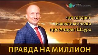 🔥 Шауро обманщик или волшебник? Что говорят известные люди про Андрей Шауро! Обман или Правда?