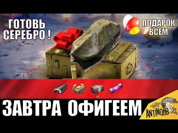 ГОТОВЬ СЕРЕБРО! ЗАВТРА ВСЕ ИГРОКИ OФИГEЮТ ЗАЙДЯ В АНГАР! НОВЫЙ ГОД в World of Tanks