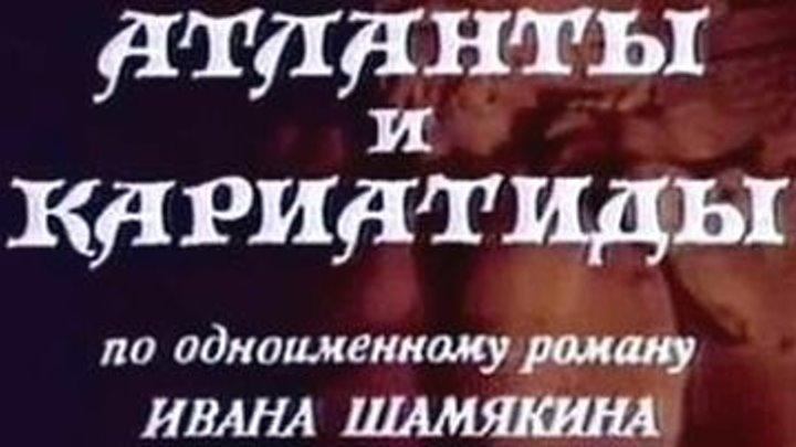 Атланты и кариатиды (1980) 5-8 серии