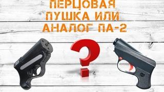Ruger Перцовая Пушка или Аналог ПА-2 / Средства Для Самообороны