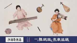 【舞乐Original Music】《沙海奇匣志》胡旋舞者vs大唐乐师最卡点battle|The story of mysterious ancient Chinese music magi