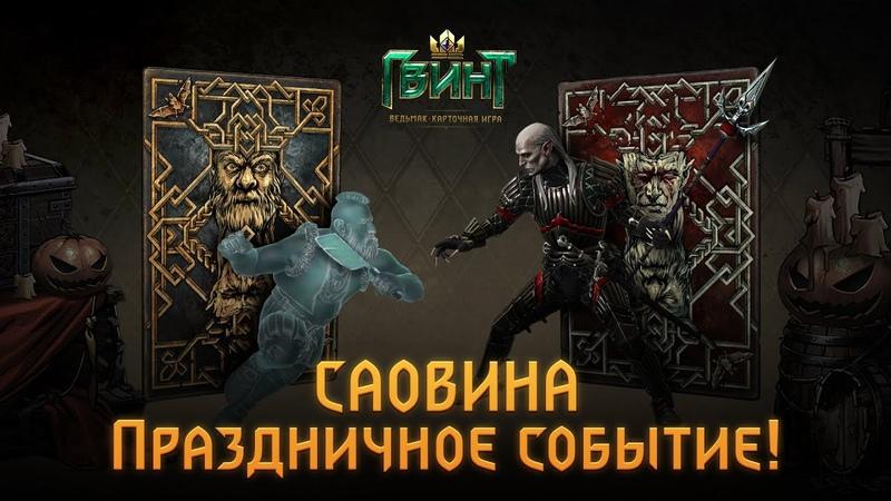 ГВИНТ Ведьмак Карточная игра САОВИНА Праздничное событие