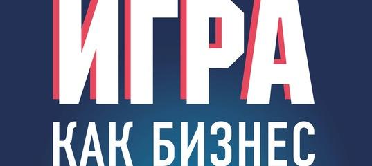 Глава из книги А. Савченко «Игра как бизнес. От мечты до релиза»