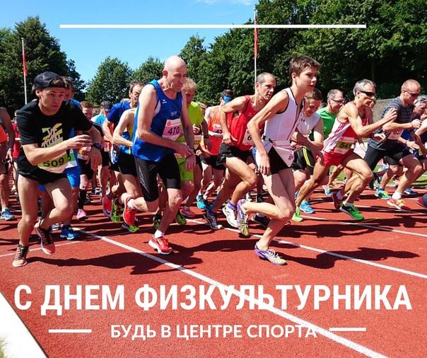 единожды день физкультурника поздравление единая россия светофора поворачиваем направо