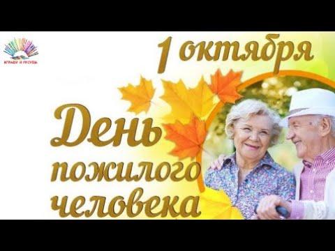 С днём пожилых людей 🍁 Международный день пожилых людей 🍂 1 Октября 🍁ДОРОГИЕ МОИ СТАРИКИ песня