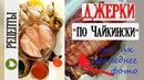 Джерки по-Чайкински | homemade Jerk Chicken Сушеное мясо в домашних условиях