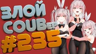 ЗЛОЙ BEST COUB Forever #235 | anime amv / gif / mycoubs / аниме / mega coub