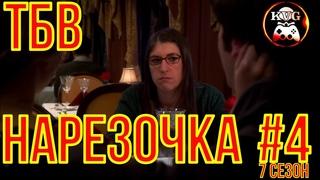 КЛЁВАЯ НАРЕЗОЧКА 7 сезона сериала ТЕОРИЯ БОЛЬШОГО ВЗРЫВА! Часть 4! Забавные моменты! КУРАЖ!