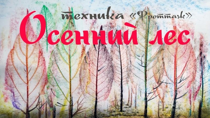 Как рисовать Осенний лес в технике фроттаж
