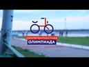 VIII Российская компетентностная олимпиада