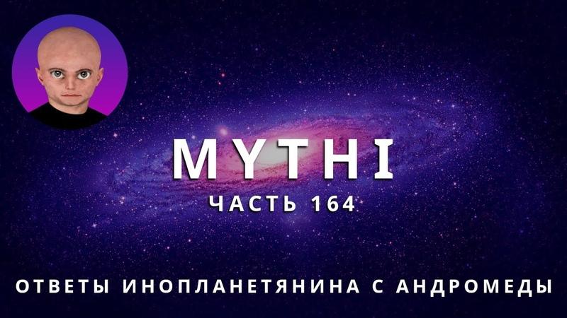 ОТВЕТЫ ПРИШЕЛЬЦА С АНДРОМЕДЫ ЧАСТЬ 164 ИНОПЛАНЕТЯНИН МИТИ MYTHI