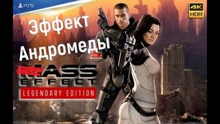 Mass Effect: Legendary edition - Эффект Андромеды / 4K 60fps HDR PS5