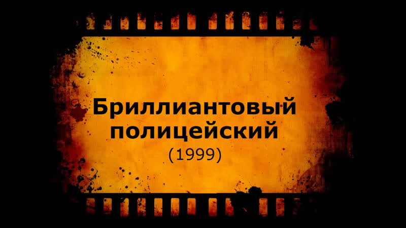 Кино АLive 2072 B r i l l i a n t o v y j p o l i c e j s k i j=99 MaximuM