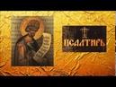 ПСАЛТИРЬ - Толкование Псалмов кафизма 17 - псалом 118 ч. 11