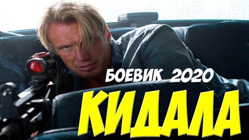 Фильм срубил бабла КИДАЛА Русские боевики 2020 новинки HD 1080P